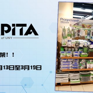Apita 最新貨架 - 2019 3月